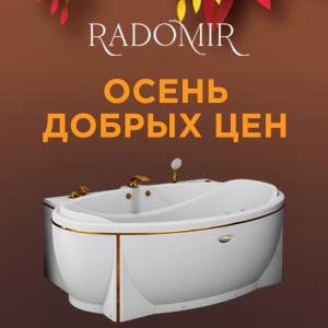 Осень добрых цен - новая акция от Radomir