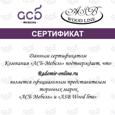 АСБ Мебель сертификат