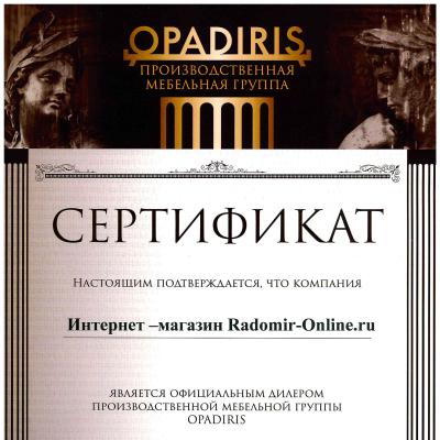 Opadiris - сертификат