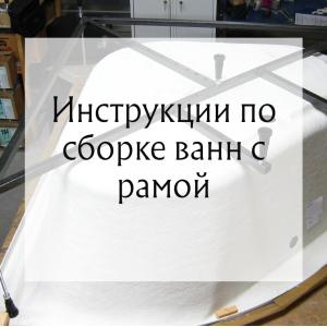 Инструкции по сборке ванн с рамой