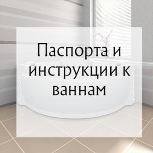 Паспорта и инструкции к ваннам Radomir (Радомир)