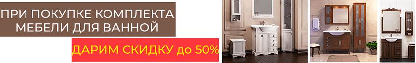 Акции и сккидки на комплект мебели