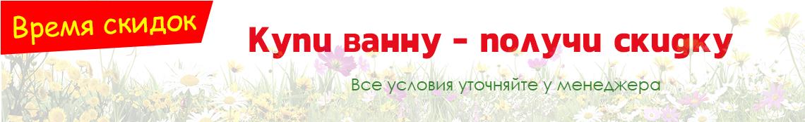 Акции и скидки на все ванны Radomir